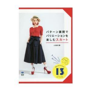 パターン展開でバリエーションを楽しむスカート 2つの原型から作る11のデザイン|starclub