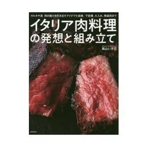 イタリア肉料理の発想と組み立て カルネヤ流肉の魅力を引き出すアイデアと技術。下処理、火入れ、熟成肉ま...