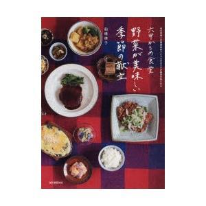 六甲かもめ食堂野菜が美味しい季節の献立 旬の素材と定番調味料でいつものおかずが格別の味になる starclub