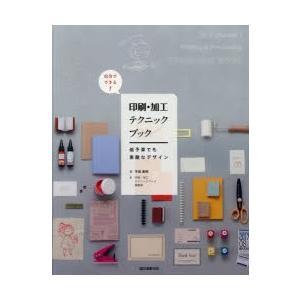 本 ISBN:9784416611197 平田美咲/著 印刷・加工テクニックブック編集部/編 出版社...