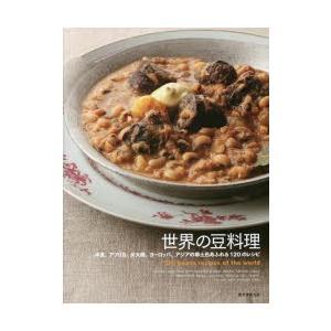 世界の豆料理 中東、アフリカ、米大陸、ヨーロッパ、アジアの郷土色あふれる120のレシピ starclub