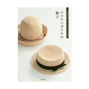 エコアンダリヤの帽子 23番糸で編むナチュラルカラーの37作品 starclub