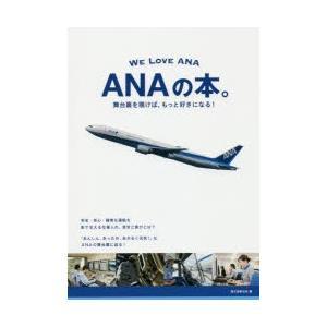 ANAの本。 舞台裏を覗けば、もっと好きになる! WE LOVE ANA starclub