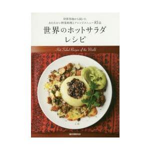 世界のホットサラダレシピ 世界各地から届いたあたたかい野菜料理とアレンジメニュー85品 starclub