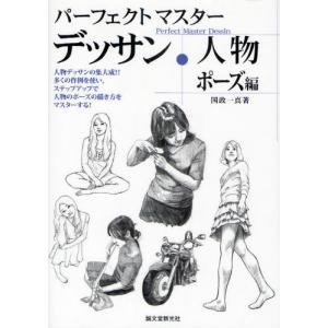 パーフェクトマスターデッサン・人物 ポーズ編 starclub
