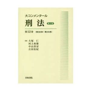 大コンメンタール刑法 第12巻