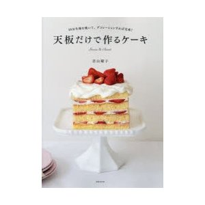 本 ISBN:9784418183340 若山曜子/著 出版社:世界文化社 出版年月:2018年12...