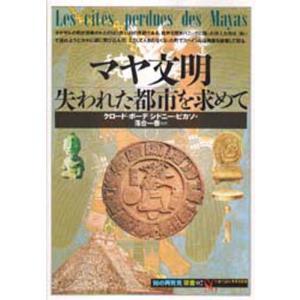 マヤ文明 失われた都市を求めて