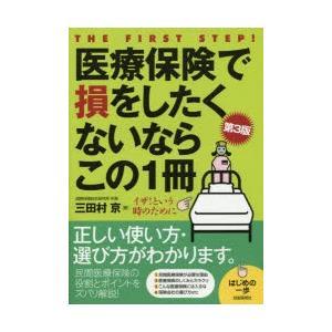 本 ISBN:9784426120306 三田村京/著 出版社:自由国民社 出版年月:2016年03...