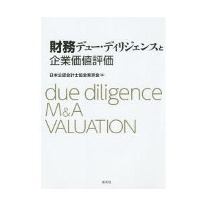 財務デュー・ディリジェンスと企業価値評価