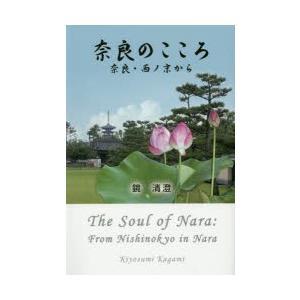 奈良のこころ 奈良・西ノ京から