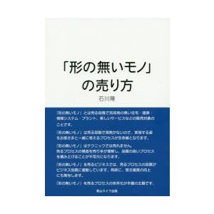 本 ISBN:9784434244896 石川隆/著 出版社:青山ライフ出版 出版年月:2018年0...