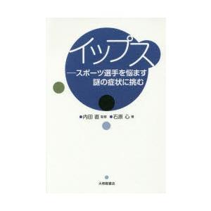 本 ISBN:9784469268126 石原心/著 内田直/監修 出版社:大修館書店 出版年月:2...