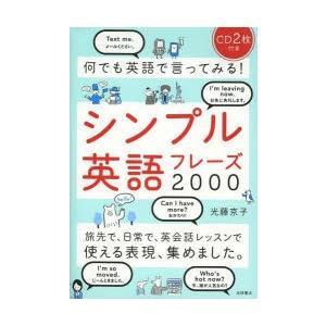 本 ISBN:9784471113278 光藤京子/著 出版社:高橋書店 出版年月:2014年02月...