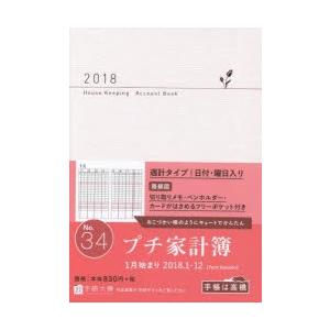 2018年版 No.34 Petit Kake...の関連商品1