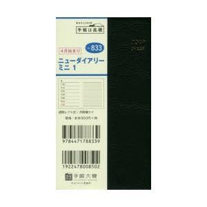本 ISBN:9784471788339 出版社:高橋書店 出版年月:2019年03月 日記手帳 ≫...