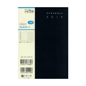 2019年4月始まり フェルテ1 B6判 黒 No.882|starclub