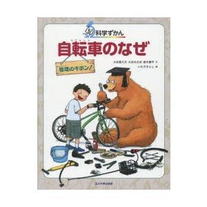 本 ISBN:9784472059421 大井喜久夫/文 大井みさほ/文 鈴木康平/文 いたやさとし...