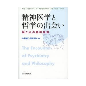 精神医学と哲学の出会い 脳と心の精神病理|starclub