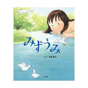 本 ISBN:9784477027067 千葉智江/ぶん・え 出版社:大日本図書 出版年月:2014...