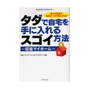 本 ISBN:9784478000519 日本ファイナンシャルアカデミー/編著 出版社:ダイヤモンド...