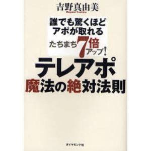 本 ISBN:9784478003206 吉野真由美/著 出版社:ダイヤモンド社 出版年月:2007...