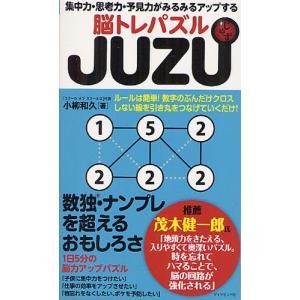 JUZU 集中力・思考力・予見力がみるみるアップする脳トレパズル starclub