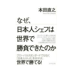本 ISBN:9784478023815 本田直之/著 出版社:ダイヤモンド社 出版年月:2014年...