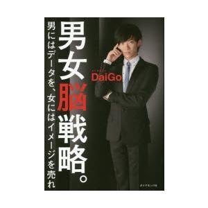 本 ISBN:9784478028650 DaiGo/著 出版社:ダイヤモンド社 出版年月:2014...