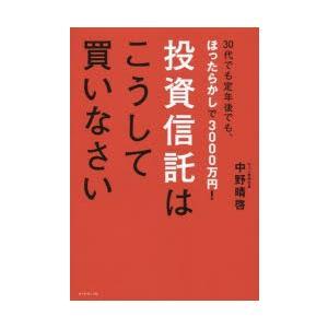 本 ISBN:9784478028858 中野晴啓/著 出版社:ダイヤモンド社 出版年月:2014年...