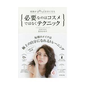 本 ISBN:9784478069677 長井かおり/著 出版社:ダイヤモンド社 出版年月:2016...
