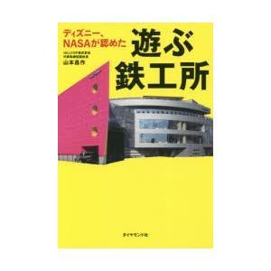 本 ISBN:9784478103715 山本昌作/著 出版社:ダイヤモンド社 出版年月:2018年...