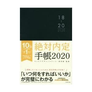 '20 絶対内定手帳 starclub