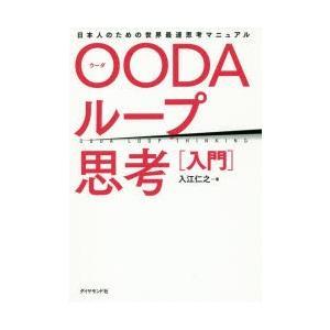 OODAループ思考〈入門〉 日本人のための世界最速思考マニュアル starclub