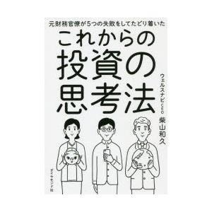 本 ISBN:9784478106907 柴山和久/著 出版社:ダイヤモンド社 出版年月:2018年...