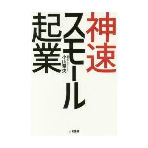 本 ISBN:9784479796077 小山竜央/著 出版社:大和書房 出版年月:2017年08月...