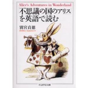 「不思議の国のアリス」を英語で読む