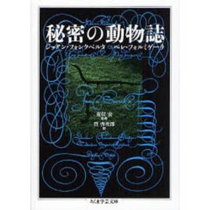 本 ISBN:9784480091161 ジョアン・フォンクベルタ/著 ペレ・フォルミゲーラ/著 荒...
