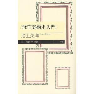 本 ISBN:9784480688767 池上英洋/著 出版社:筑摩書房 出版年月:2012年02月...