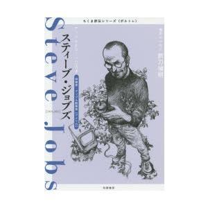 本 ISBN:9784480766113 筑摩書房編集部/著 出版社:筑摩書房 出版年月:2014年...
