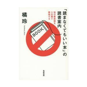 本 ISBN:9784480816795 橘玲/著 出版社:筑摩書房 出版年月:2015年11月 サ...