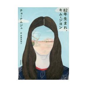 本 ISBN:9784480832115 チョナムジュ/著 斎藤真理子/訳 出版社:筑摩書房 出版年...