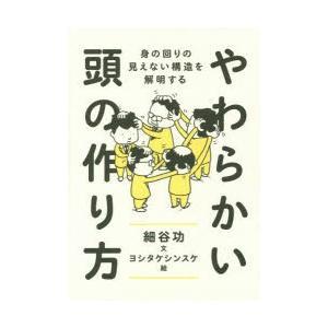 本 ISBN:9784480878830 細谷功/文 ヨシタケシンスケ/絵 出版社:筑摩書房 出版年...