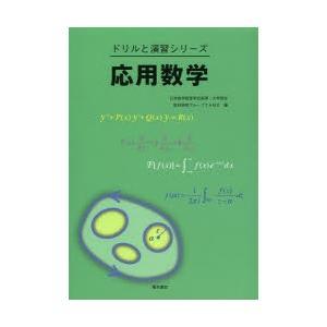 本 ISBN:9784485302187 日本数学教育学会高専・大学部会教材研究グループTAMS/編...