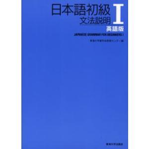日本語初級1文法説明 英語版
