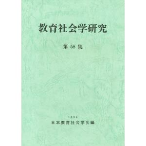 教育社会学研究 第58集