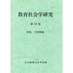 教育社会学研究 第59集