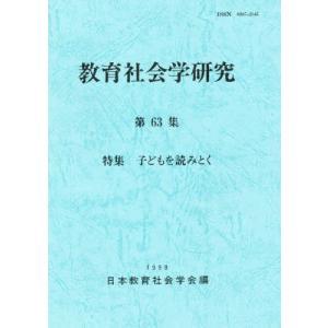 教育社会学研究 第63集