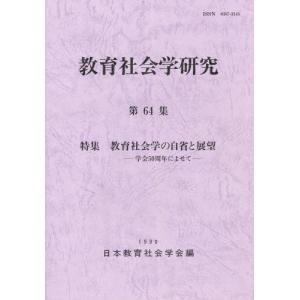 教育社会学研究 第64集