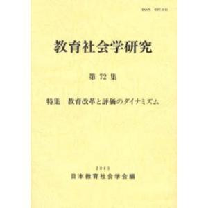 教育社会学研究 第72集